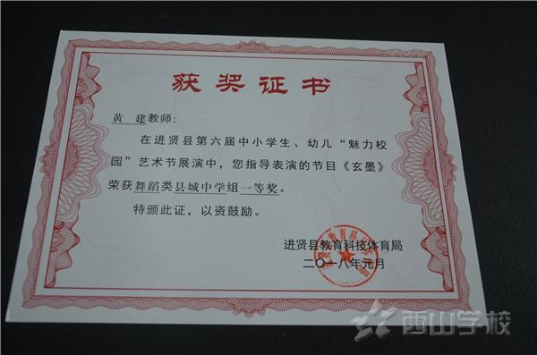 【喜报】江西省西山学校高中部在县、市级艺术节中采金摘银