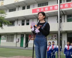 厉行节约,从我做起——福建西山学校小学部2017——2018学年下学期第七周国旗下讲话
