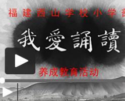"""【视频】福建西山学校小学部""""我爱诵读""""第五期"""