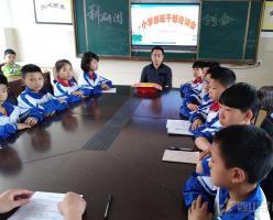不忘初心,牢记使命--江西省西山学校小学部召开班干部培训会
