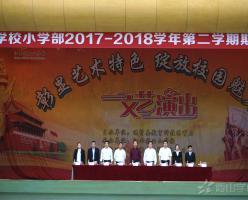 江西省西山学校小学部举行2017-2018学年第二学期期中考试表彰大会