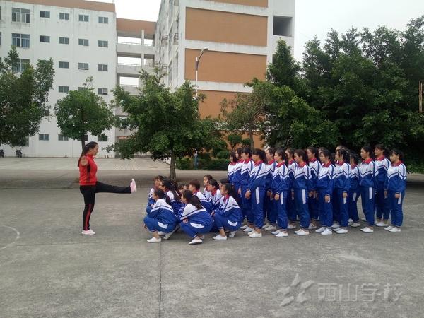 【公开课】西山学校高中部女子班体育课堂展示