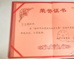 【喜报】热烈祝贺岑佳璐同学荣获福州市防震减灾知识大赛一等奖