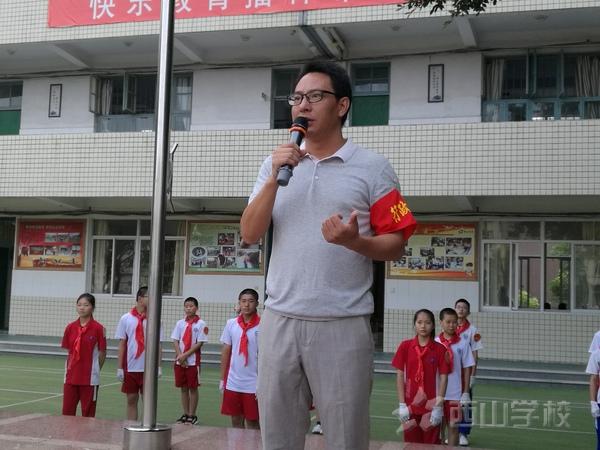 《快乐六一,快乐成长》——福建西山学校小学部2017——2018学年下学期第十三周国旗下讲话
