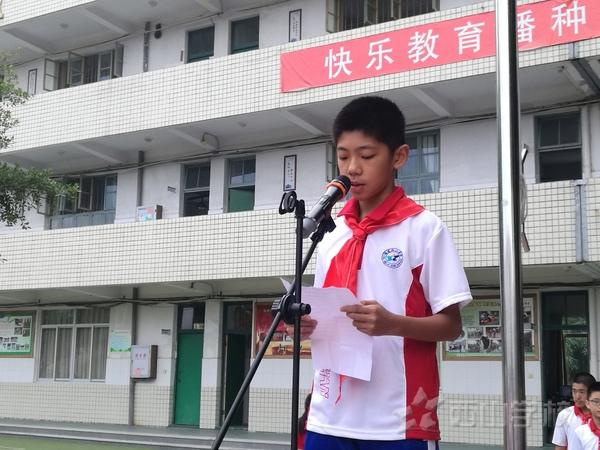 我爱我班,我爱我校——福建西山学校小学部2017——2018学年下学期第十四周国旗下讲话