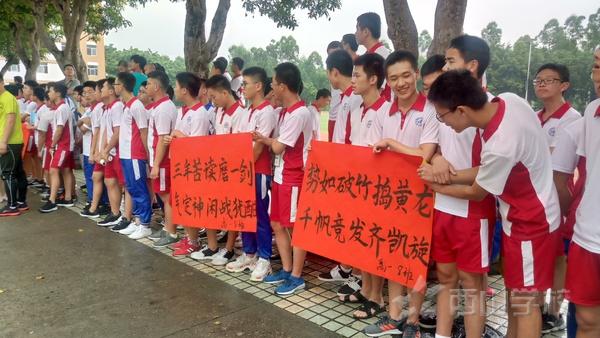 蟾宫折桂,金榜题名——福建西山学校高中部隆重举行高考送生仪式