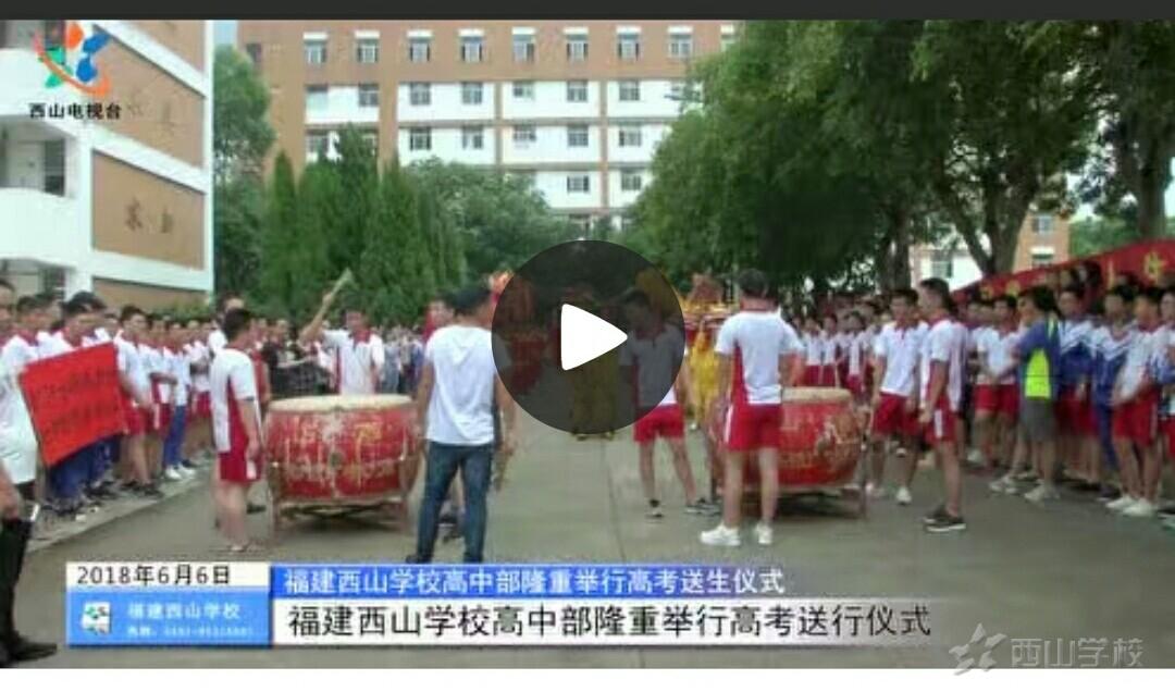 【视频】蟾宫折桂,金榜题名——福建西山学校高中部隆重举行高考送生仪式