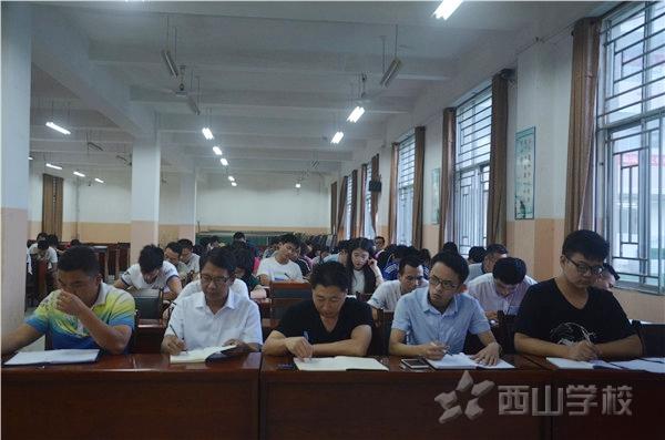江西省西山学校高中部组织召开全体教职工大会