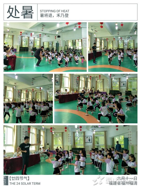 武术考核见证成长 --福清西山学校幼儿园期末武术考核