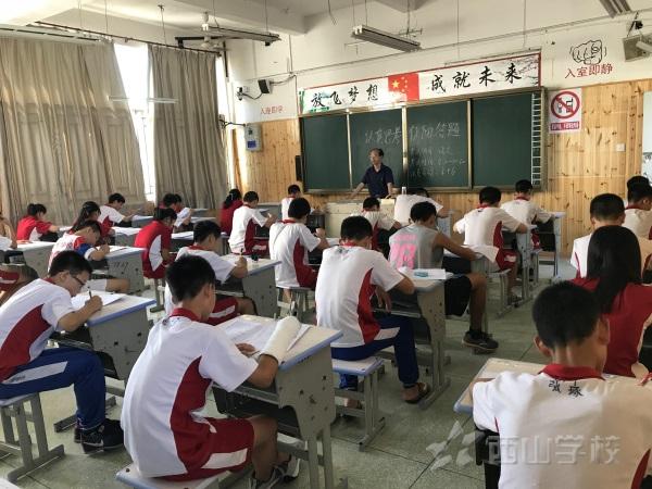 西山学校初中部举行本学期期末考试 初一初二全体学生参考