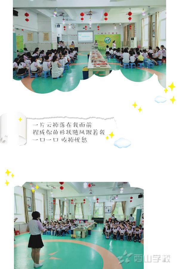 散学,不散场!——福清西山学校幼儿园期末表彰活动