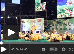 """【视频】福建西山学校2018年庆""""六一""""大型文艺晚会——舞蹈《蒲公英》"""