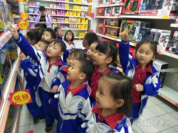 爱的魅力_——福清西山学校幼儿园