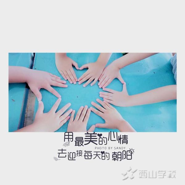 欢乐时光——福清西山学校幼儿园快乐一班