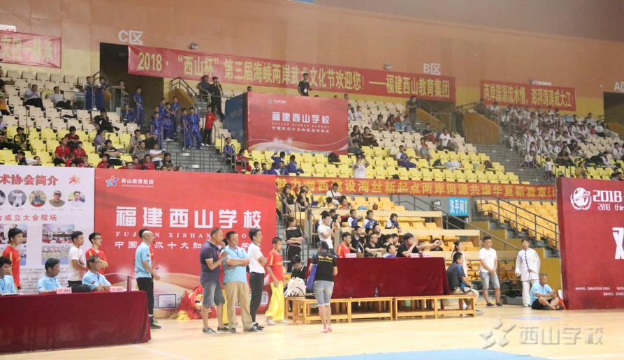 """2018 · """"西山杯""""第三届海峡两岸武术文化节开幕"""