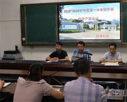 西山学校初中部召开教学干部会议