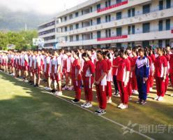 福清西山职业技术学校举行2018-2019学年第一学期第一周晨会——新学期、新起点、新征程
