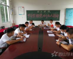 福清西山职业技术学校组织召开全体副班主任会议