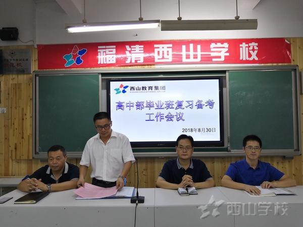 西山学校高中部召开高三年段毕业班复习备考工作会议