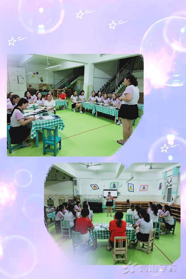 以研促教,共同成长——福清西山学校幼儿园 第一周教研活动