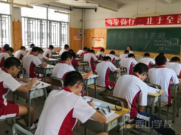西山学校高中部举行高三年段新学期第一次月考