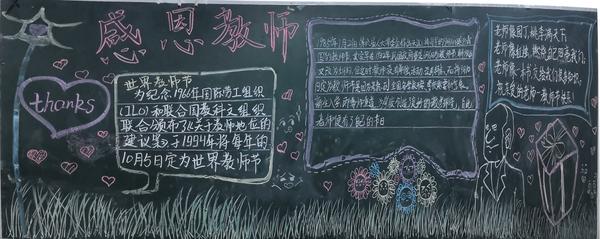 教师节——桃李芬芳满天下,师恩难忘似水深