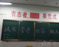 百炼成钢——福清西山职业技术学校举行高三年段第一次月考