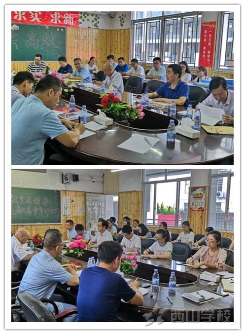 """福清市教育局组织专家评估组莅临西山学校高中部对我校""""三级达标校""""建设进行初查"""