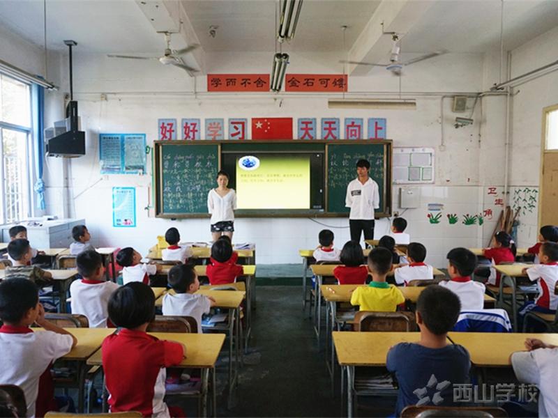 """勿忘九一八--江西省西山学校小学部开展纪念""""九一八事变""""主题班会活动"""