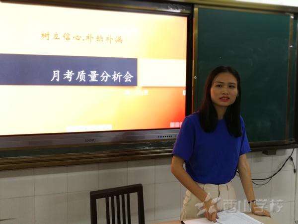 树立信心,补缺补漏——福清西山职业技术学校组织召开高三月考质量分析会