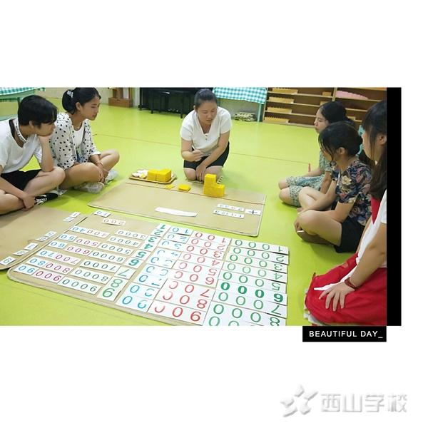 蒙氏数学的好处——福清西山学校幼儿园