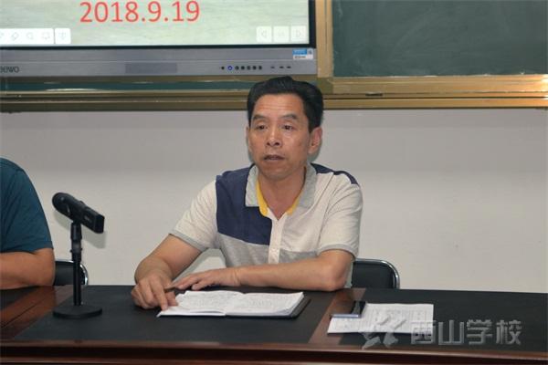 精准教学促提升——西山学校初中部召开教学干部会议