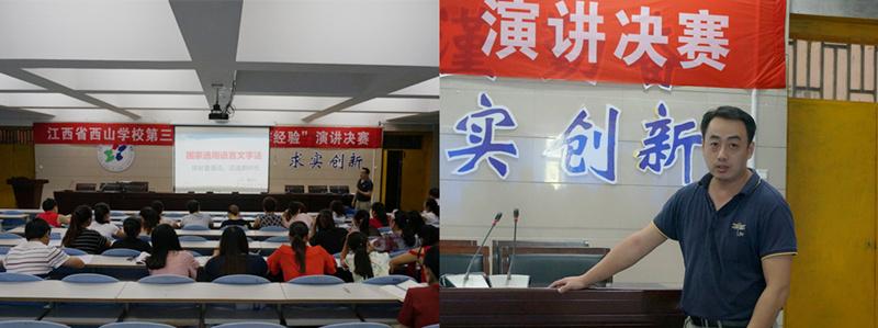 说好普通话,迈进新时代--江西省西山学校小学部开展推普周系列活动
