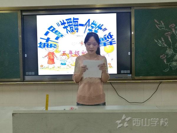 福建西山学校小学部举行第十二届关爱每一个学生演讲初赛