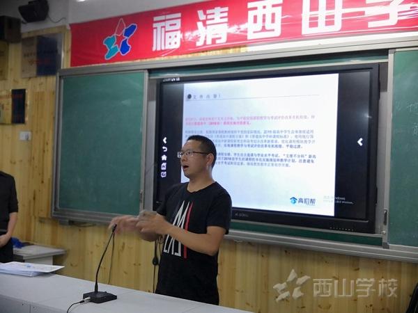 福清西山学校高中部召开新高考改革专题培训会