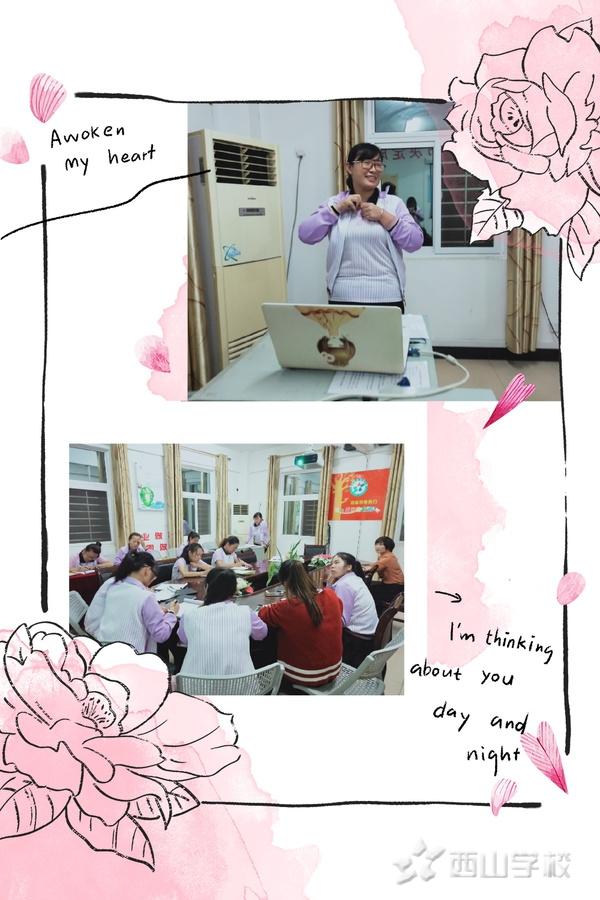 让环境和活动材料说话——福清西山学校幼儿园第六周教研活动