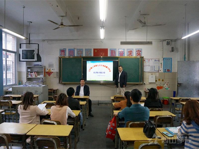 总结 反思 谋划--江西省西山学校小学部召开月考质量分析会