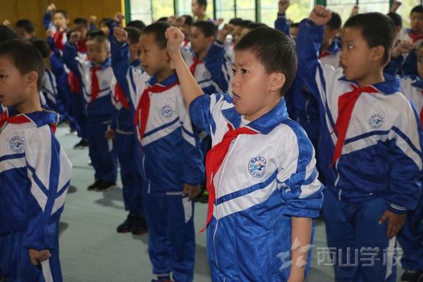 红领巾飘起来——福建西山学校小学部举行全童入队仪式