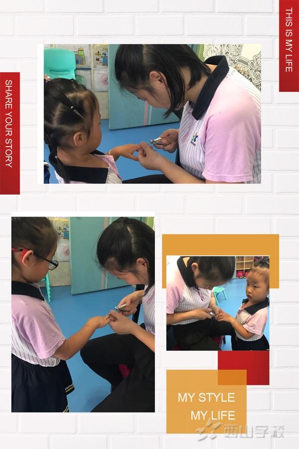 勤剪指甲好处多——福清西山学校幼儿园