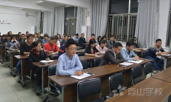 西山学校初中部召开特色班教师工作会议