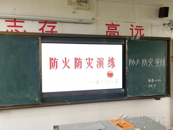开展消防演练,护航校园安全——福清西山职业技术学校举行消防安全演练