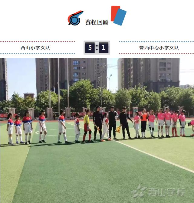 2018全国青少年校园足球秋季联赛 西山学校再奏凯歌