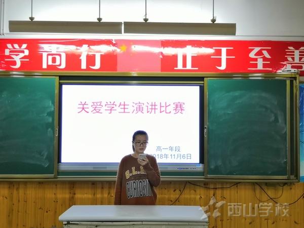 """西山学校高中部举行""""关爱学生""""演讲大赛初赛"""