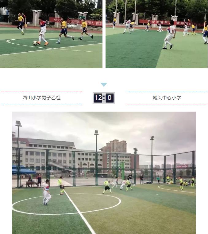 2018全国青少年校园足球秋季联赛 西山学校佳讯连连
