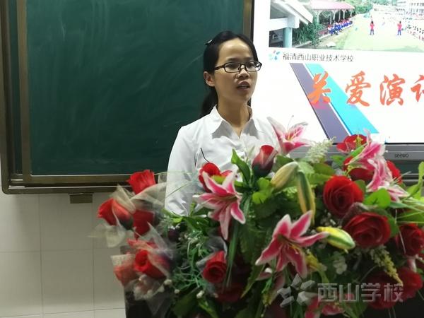 福清西山职业技术学校举行第十二届关爱每一个学生演讲复赛