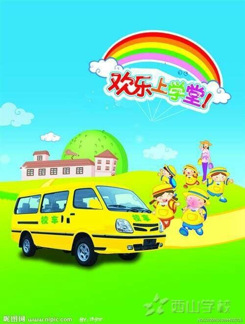 校车安全常驻心中——福清西山学校幼儿园蒙芽三班