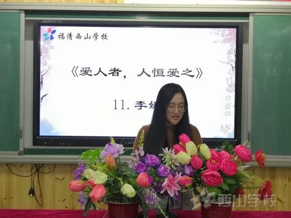"""西山学校高中部举行第十二届""""关爱每一个学生""""演讲学部复赛"""