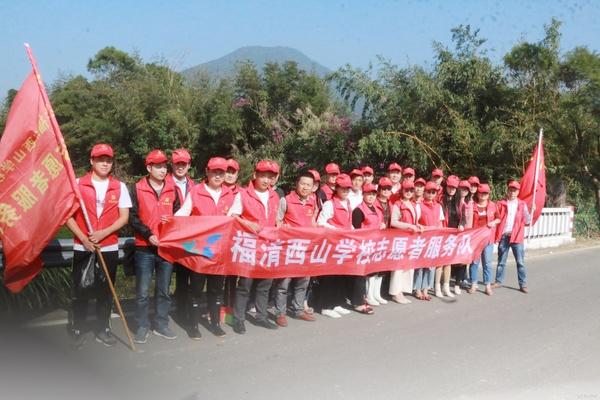 福清西山学校党支部组织开展党员关爱自然志愿服务活动