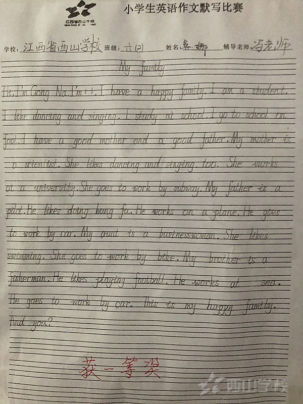 学科竞赛展风采--江西省西山学校小学部组织英语作文默写竞赛