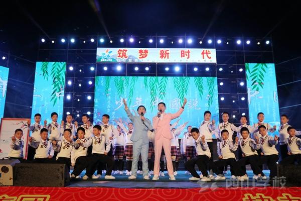 """福建西山學校2019年""""筑夢新時代""""慶元旦大型文藝晚會隆重舉行"""